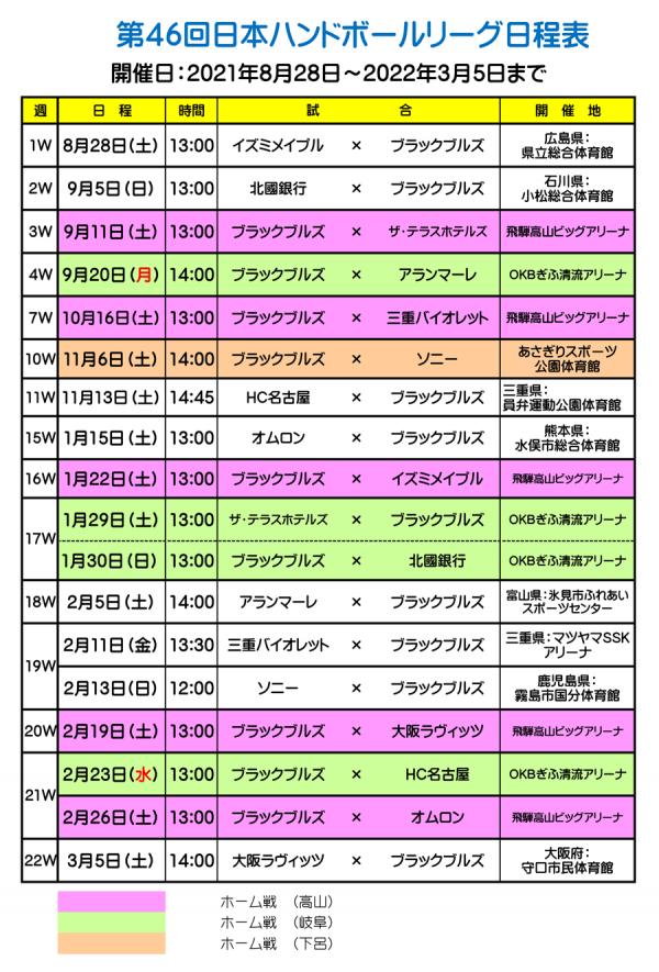 schedule-2021-2