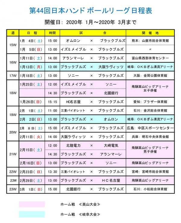 schedule_2019