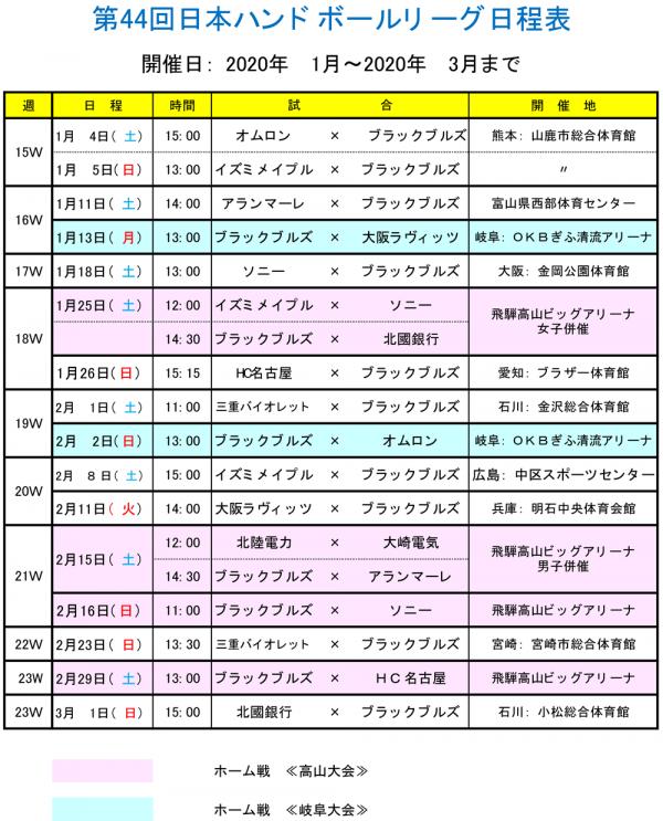 schedule_2019_2