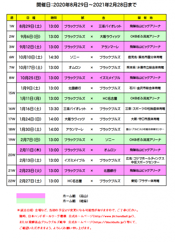 schedule_2020-2